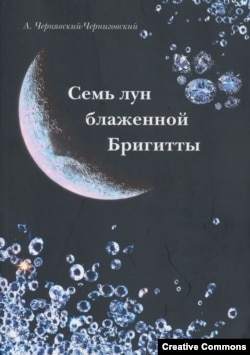 Обложка издания 2016 года