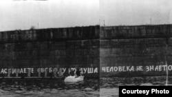 Надпись на стене Государева бастиона