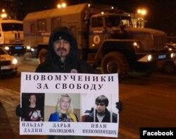 Михаил Новицкий на акции в поддержку политзаключенных