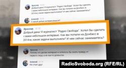 Листування журналіста «Донбас.Реалії» з Олескієм Березіним