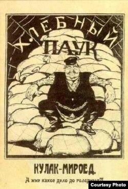 Sovet təbliğat maşını imkanlı kəndlilərə mülkədar deyib onlara qarşı mübarizəyə çağırırdı.