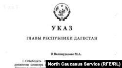 Указ об увольнении Министра сельского хозяйства Дагестана