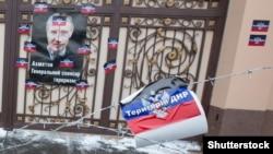 Активісти «Автомайдану» принесли символіку «ДНР» до будинку бізнесмена Ріната Ахметова у Києві, 7 лютого 2015 року