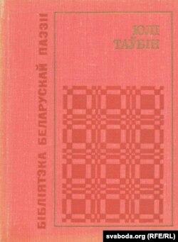 Ю. Таўбін. «Выбранае» (Менск, 1969 г.)
