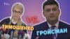 Претензії Тимошенко та відповіді Гройсмана (відео)