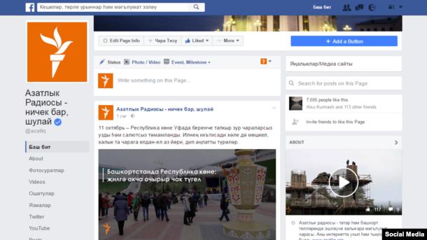 Хәзерге вакытта Facebook-та Азатлык төркеме болай - яртылаш татарча, яртылаш инглизчә күренә