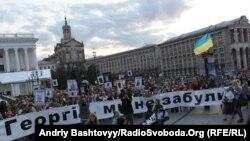Protesti u Kijevu zbog nerazjašnjenog ubojstva novinara Georgia Gongadze, 16. septembar 2011.