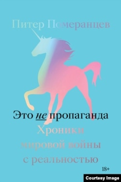 "Книга Питера Померанцева ""Это не пропаганда"""