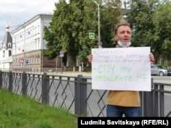 Псковский журналист Денис Камалягин на пикете