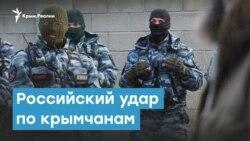 Российский удар по крымской солидарности   Крымский вечер