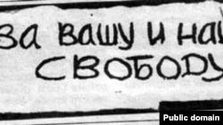 Спустя 40 лет этот лозунг вернулся на Красную площадь. Но сегодня в России до трех четвертей взрослого населения страны вообще ничего не знает о «Пражской весне», сообщает Левада-центр
