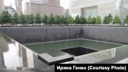 Мемориал в Нью-Йорке на месте, где стояли две башни Всемирного торгового центра.