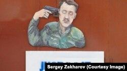 """Инсталляция Сергея Захарова, возмутившая дээнэровцев. """"Это все равно, что ты плюнул бы в икону"""""""