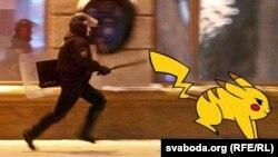 Ілюстрацыйнае фота. АМАП перасьледуе пакемона. Каляж: Svaboda.org, арыгінальныя выявы: Reuters/Nintendo