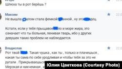 Комментарии на странице Юлии Цветковой