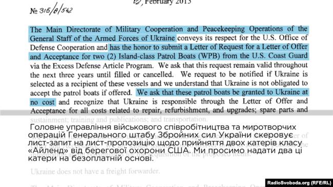 Лист від Генштабу України до Офісу оборонного співробітництва при посольстві США