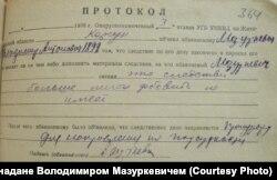 Фрагмент зі справи, в якій фігурував Володимир Мазуркевич