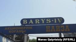 """Бозори """"Барис-IV"""" дар шаҳри Алмато."""