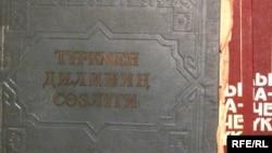 Türkmen diliniň sözlügi