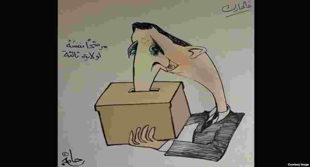 «اسد به خودش رای میدهد»، اثر سعد حاجو. در تصویر به کاندیداتوری سه باره بشار اسد در انتخابات ریاست جمهوری سوریه اشاره شده است.