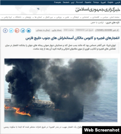 IRNA screenshot of a top story about attack on ships in UAE. May 12, 2019