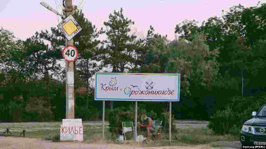 Житло здають прямо біля в'їзду в Орджонікідзе