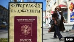 Окольный путь за паспортом РФ