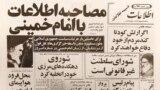 صفحه نخست روزنامه اطلاعات در روز سوم بهمن ۱۳۵۷