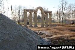Парк в Краматорске