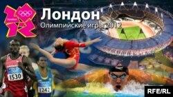27 июля начитаются летние олимпийские игры в Лондоне