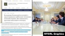 На початку листопада Володимир Зеленський зустрівся з найбільшими виробниками сигарет
