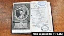 """""""გეორგიანული ისტორია ჭაბუკ თავად ამილახვარზე"""" - პირველი რეპრესირებული ქართული წიგნი, ავტორი ალექსანდრე ამილახვარი"""