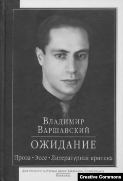 Обложка книги В.Варшавского. 2016.