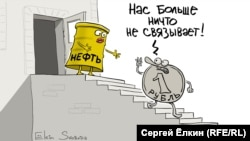 "Oil & Ruble: ""It's Over - There Is Nothing Between Us!"" (RFE/RL Russian Service)"