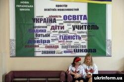 Школярки під час свята з нагоди початку нового навчального року в одній із середніх загальноосвітніх шкіл у столиці України. Київ, 1 вересня 2018 року