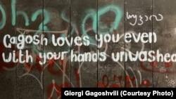 Гагош любит тебя даже с немытыми руками