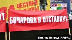 Одно из требований митингующих в Красноярске