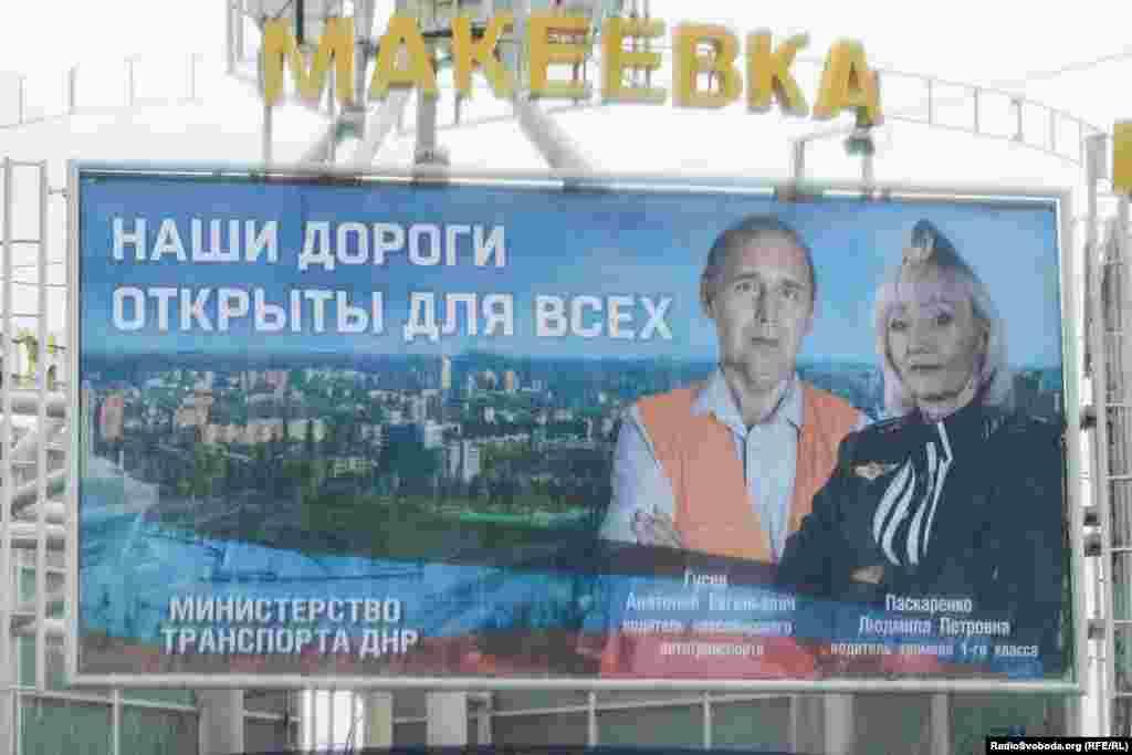 Не дивлячись на транспортну блокаду зі сторони України та жодного послаблення прикордонного режиму з Росією, в угрупованні «ДНР» запевняють, що їхні дороги відкриті для світу