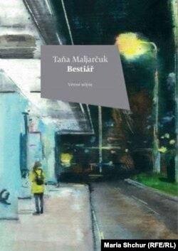 Обкладинка чеського видання книжки Тані Малярчук «Звірослов»
