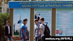 Қазақ ұлттық аграрлық университеті студенттері. Алматы, 17 қыркүйек 2013 жыл.