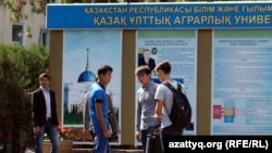 Казахстанские абитуриенты. Иллюстративное фото.