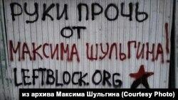Граффити. Томск