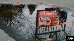 """Plakat sa porukom """"Čestitamo! Trampe, Srbine!"""", Beograd"""