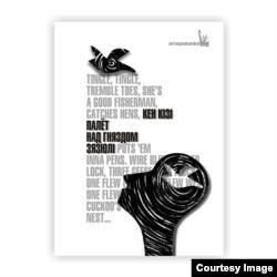 Вокладка кнігі Кена Кізі «Палёт над гняздом зязюлі»