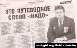 Здымак артыкула ў газэце «Магілёўскія ведамасьці»
