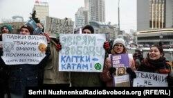 Архівне фото: акція в Києві проти участі тварин у циркових шоу. Січень, 2018 року