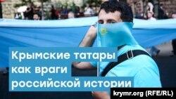 Крымские татары как враги российской истории   Крымский вечер
