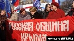 Представители Русской общины Крыма на официальном мероприятии, посвященном Дню Республики. Симферополь, 20 января 2015 года. Архивное фото