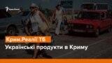 Українські продукти в Криму | Крим.Реалії ТБ (відео)