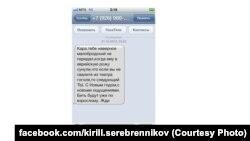 Un mesaj interceptat și făcut public al lui Serghei Filin